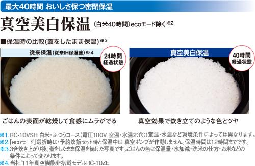 http://noicomdiennhat.com/images/Hangmoi/Noicom/Toshiba/RC-18VRH/toshiba%20RC-18VRH.jpg