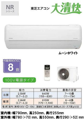 Điều hòa xuất xứ nhật bản Toshiba RAS-251NR-W