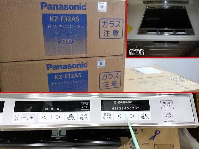 Bếp từ âm nội địa Nhật Panasonic KZ-F32AS
