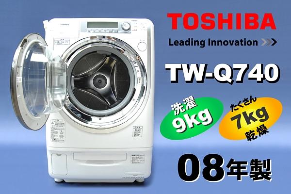 Máy giặt nội địa nhật Toshiba TW-Q740L
