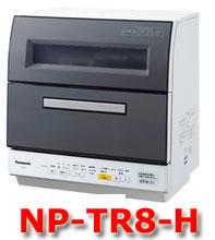 Máy rửa bát nội địa nhật Panasonic NP-TR8-H Mới